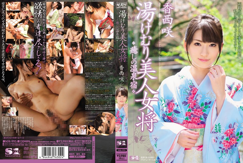 SOE-995 Beautiful Woman Owner of a Bath House - Relaxing Hot Spring Inn, Saki Kouzai