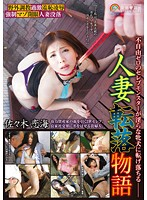 Story of a Married Woman's Downfall Remi Sasaki 下載