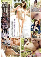 A Travelogue Of Exhibitionist Adultery - Wives Offer Up Their Second Virginity - 41-Year-Old Ryoka Miyabe (sora00076)