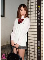 God Waits Supported School Girl - Membership Number #3 - Chiaki Download