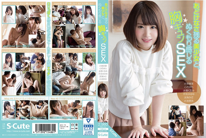 SQTE-170 An Awkwardness And A Beautiful Girl Remaining, Feeling Warmth Mr. Kyun SEX