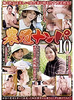 Rural Road Seduction 10 Download