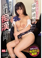 A Beautiful Young Girl in Uniform With Big Tits A Forced Union A Train Molester Who Targets Weak-Willed Students Miharu Usami Download