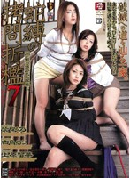 Snake Tied - Torture Punishment 7 Cursed Family... 下載
