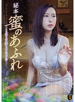 The Porn Bible Overflowing Honey The Awakening Of A Lady Saeko Matsushita Download