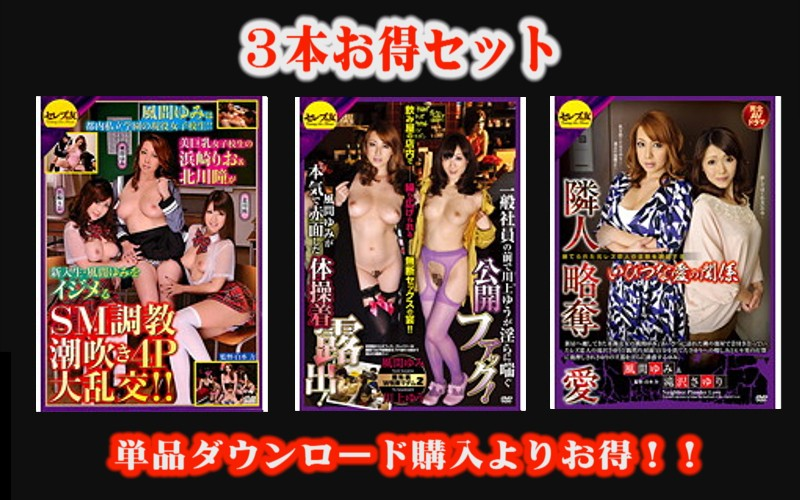 (stcetd00039)[STCETD-039] [Special Value Combo] A Real Life Schoolgirl From A Private City School Shameful Exhibitionist Double Pleasure Madam A Fight For The Love Of My Neighbor Yumi Kazama Download