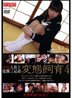 Barely Legal Doll & Perverted Brother/Sister in Pervert Breeding 4 Download