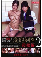 Pervert Breeding: The Story of a Mother, Her Daughter-in-law, and a Pervert Landlord 2 Download