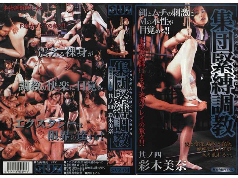 SVZ-04 Group Bondage Training - The Fourth Mina Saiki - Vibrator, Orgy, Mina Saiki, Featured Actress, Facial Independent, Bondage, BDSM