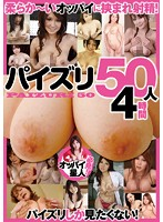 Titty Fucks - 50 Girls, Four Hours (swac00005)