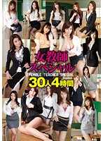 Female Teacher Special 30 Girls 4 Hours (swac00015)