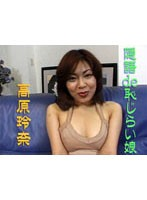 Shy and Ashamed Reina Takahara 下載