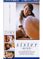 What's My Sister's Secret? Download
