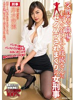 Saryu-san The Female Detective Is Getting Sexual Harassment From The Convicts And Her Bosses Saryu Usui