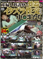 """Doctor's Contribution, Somewhere Within The Metropolis, Department of Obstetrics and Gynecology """"Y"""" Clinic - Sexual Pranks During an OBGYN Medical Examination: Fucked Young Girls """"Doctor, It Hurts! Is Something Inside There?"""" 下載"""