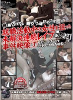 Posting of Tape Recorded and Sent In By Criminal: Job Hunting Girls Targeted in Unresolved: Continual Rape Video 3 - School Uniforms Torn Off In Damaging Rape! 24 Victims Download