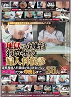 Posting from a women's gynaecologist's office in Kanagawa, Yokohama: Barely legal girls getting ruined! Obscene procedures performed on the examining chair from hell. This deranged gynaecologist does everything including creampie inside innocent barely legal teens. 36 person 下載