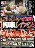 F-Prefecture Police, Case Number XXXX-XXXXX, A Birthing Table At A Gynecologist's Office, Schoolgirls Tied Up And Raped On A Birthing Table 2. The Full Account Of The Doctor Who Tied Up And Toyed With Schoolgirls, 24 Victims Download