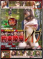 Beautiful Mountain Hiking Girls Targeted! Hot Mountain Girls Caught, Tied Up And Then Disgracefully Raped! No One Is Coming To Help These Tied Up Hot Mountain Girls Escape From Their Sexual Shame! Voyeur Sex Posting Download