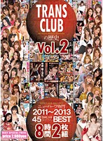 The History Of TRANS Club Vol. 2 - Transsexual Specialty 2011-2013: The BEST 8-Hours From 45 Titles 下載