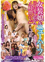 Cross Dresser & Transsexual's Homosexual Lust, 4 Hours Of Sex 2. Cocks Still Attached Lesbian Series, The Sensual Sex Of 16 People, 8 Couples, All 9 Scenes (tcd00126)