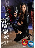Beautiful Transsexual Investigator Gets Sexually Tortured! Her Attempts At Investigating A Supposed Human Trafficking Corporation Result In Her Own Capture, During Which She Is Put Through Harsh Torturing With Electric Shocks And Double Penetration Fucking! Churin Nakazawa  (tcd00150)