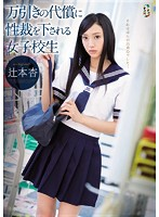 Schoolgirl Receives Sexual Judgment for Shoplifting An Tsujimoto Download