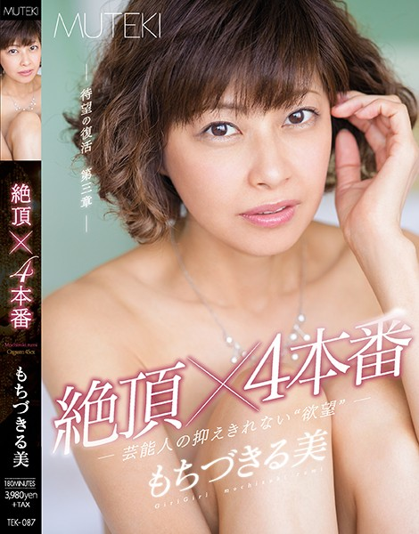 TEK-087 Cum × 4 Production Mochizukiru Beauty