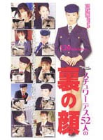 52 Stewardess' Other Face (tgo001)