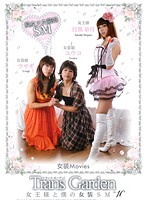 The Queen And Me - Forced Feminization S&M Act 10 10 Download