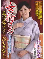 The Landlady. She'll Entertain You With Her 3-Star Techniques. Rie Takeuchi Download
