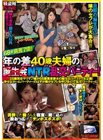 A 68 Year Old With A 700 Million Yen Fortune! An Old Man With A Wife Who's 40 Years Younger Than Him Is Having His NTR Birthday Orgy Party! A 28 Year Old Horny Slut Wife Is Planning Her 68 Year Old Husband's Birthday Variety Party! It Was Supposed To Be A Quiet Home Celebration, But When Her Sex Friends Came Over It Turned Into A Wild Orgy! Download