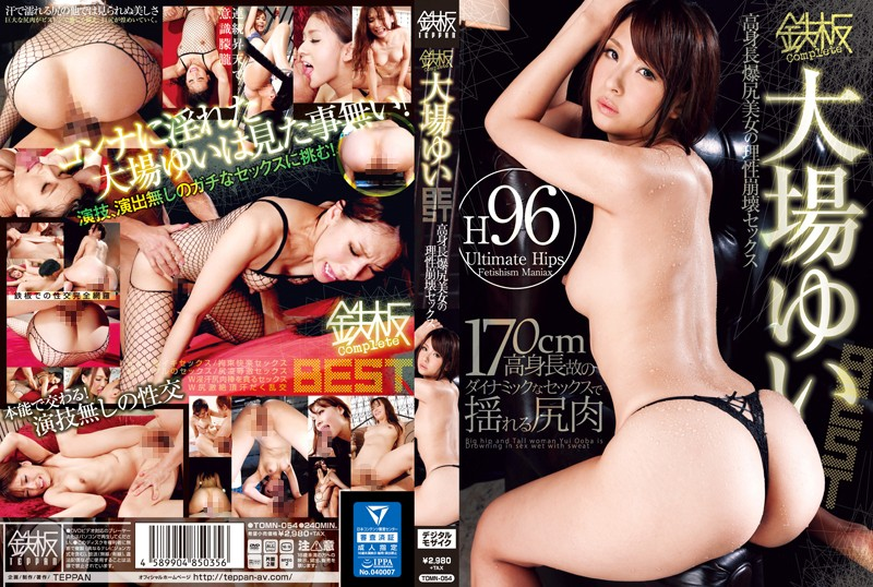 TOMN-054 Must-Have, Complete BEST Of Yui Oba . The Frenzied Sex Of The Tall, Beautiful Woman With A Big Ass