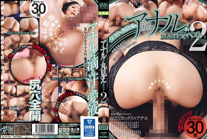 TOMN-108 Unprotected Anal In SEX Gets Caught All Sexual Intercourse 2