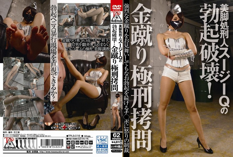 TPLS-018 Executioner With Beautiful Legs - Suzy Q 's Hard Dick Destruction! Nut-Crushing Torture