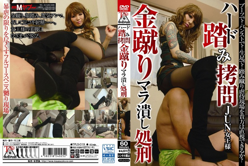 (tpls00019)[TPLS-019] Hard Stepping Ball Crushing Torture Sessions Queen JUN Download