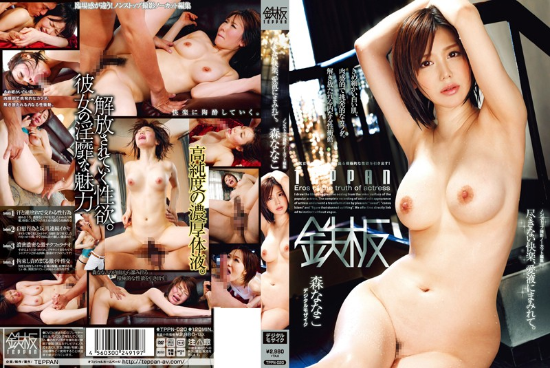 TPPN-020 Inexhaustible Pleasure, Smeared With Cum. Nanako Mori