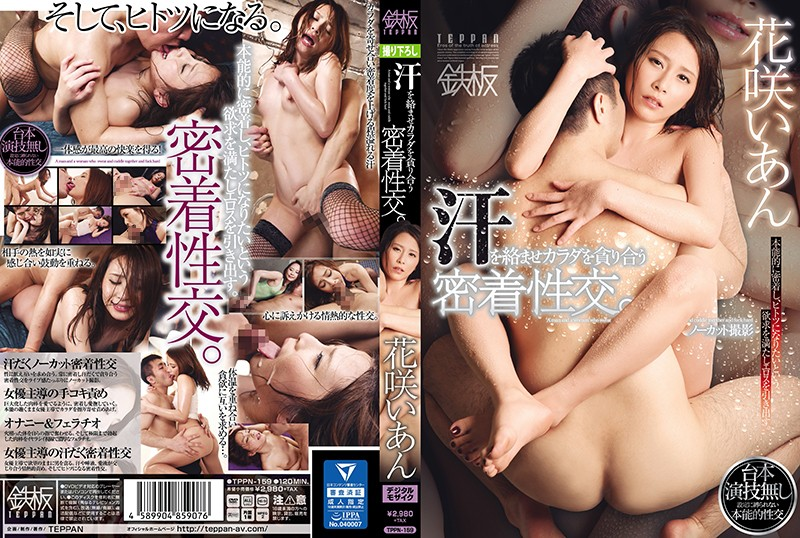 TPPN-159 Tight Fitting Sex That Entwines Sweat And Engulfs Body. Hanasaka い ん