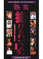 Married Woman All In!! 120 min Special - Performances & Extreme Dirty Married Women 下載