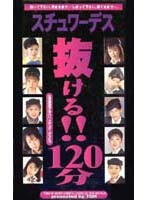Stewardess All In!! 120 Minute Special - Performances By Violently Kinky Stewardesses 下載