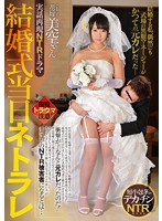 A True Story Re-Enactment NTR Drama A Wedding Day Cuckold Drama I'm About To Get Married, And By Coincidence, The Manager In The Black Suit At The Wedding Chapel Happened To Be My Ex-Boyfriend Miku Hayama Download