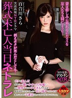 A True Stories Re-Enactment NTR Drama If I Were To Die... A Cuckold Fuck With My Widow At The Funeral I'm Sure My Wife Would Be Very Sad, And So Would My Friends... Sara Yurikawa Download