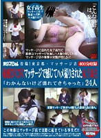 """Posting From Tokyo Massage Parlor:  Schoolgirl POV Erotic Massage - """"I don't know why I'm so wet right now!"""" Download"""