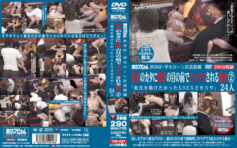 "TSP-037 Posting from Shibuya Student Loan Officer: Woman Forced to Fuck in front of Her Boyfriend as Security for Loan 2 - ""If You Want to Help Your Boyfriend You Better Let Me Fuck You!"""
