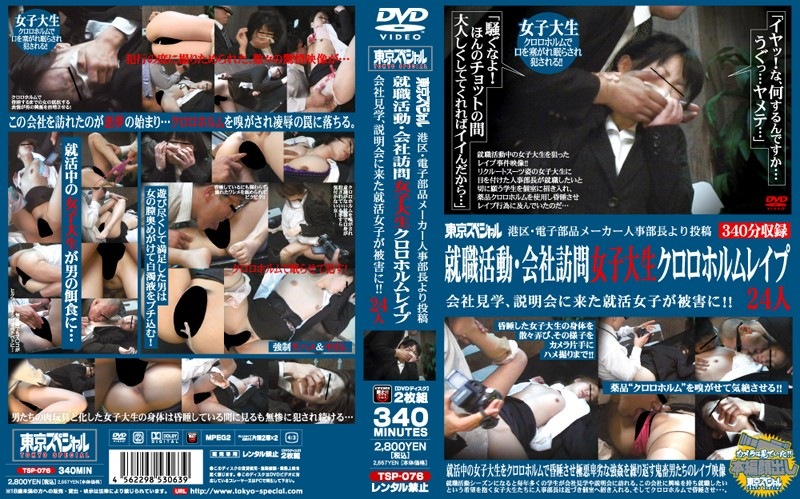 TSP-076 Company Tour Chloroform Rape Female College Student Visiting Companies Post Job Hunting Human Resources Director Manufacturer Of Electronic Components From Minato-ku, To Damage Girls Came To The Briefing Job Hunting!! 24 People