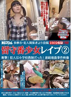Posting From Party Connected To Tama Criminal: Home Alone Girl Rape 2 - Assault! The Assailant Was A Teacher! Serial Rape Incident Footage 下載