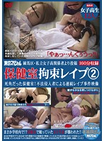 Nerima Ward, A Posting By A Private Girls School Staff, Restrained Rape in the Nurse's Room 2, The Unsupervised Nurse's Room! The Footages Of Rape By A Tresspasser Download