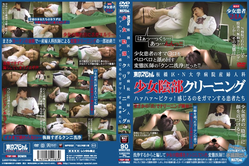 (tsp00155)[TSP-155] Barely Legal Pussy Clinic! Large University Gynecologist Takes Total Advantage Of These Teens ! They Can't Help But Get Turned On! Download