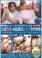 """A Posting By An Inside From The Koto Ward General Hospital. Head Nurse and Hospital Employee Rape Files """"I'm Horny! Let Me Have Sex!"""" 下載"""