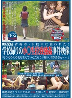 """Ome City - Targeted From School! Young Girl Abducted on Her Way Home and Raped """"Mom, It Hurts"""" 下載"""